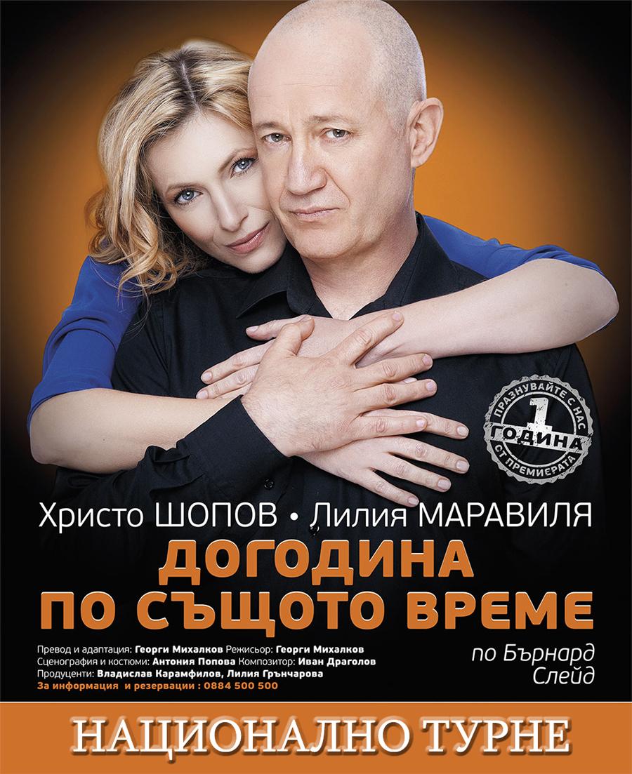HRISTO SHOPOV.com - Други изяви - Театрални постановки - Национално турне
